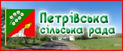 Петрівська сільська рада  Куп'янського району Харківської області