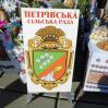 Альбом: Петрівська сільрада ярмаркує